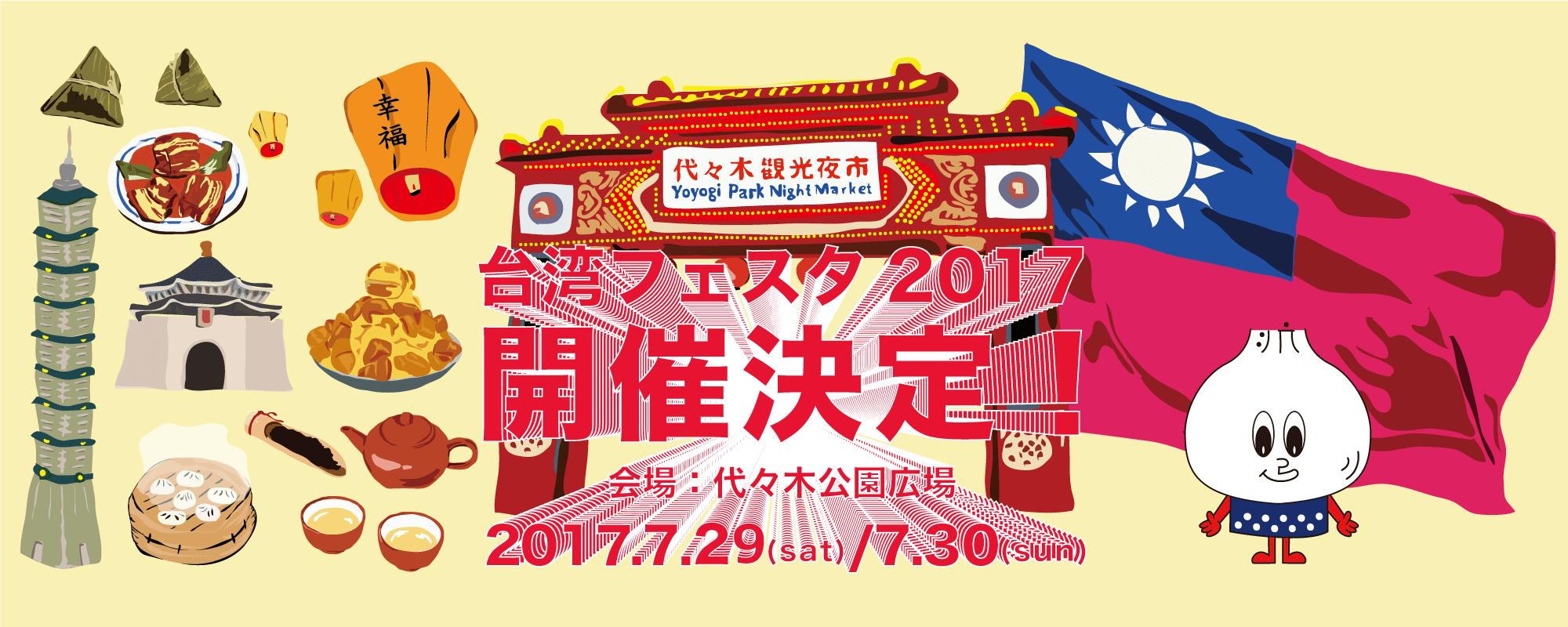 台湾フェスタ2017