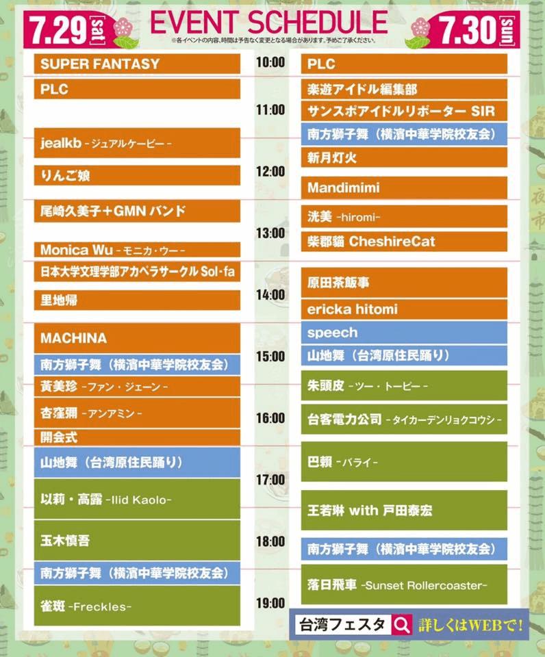 台湾フェス スケジュール