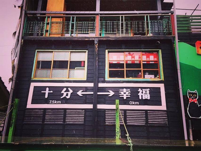 菁桐駅 台湾
