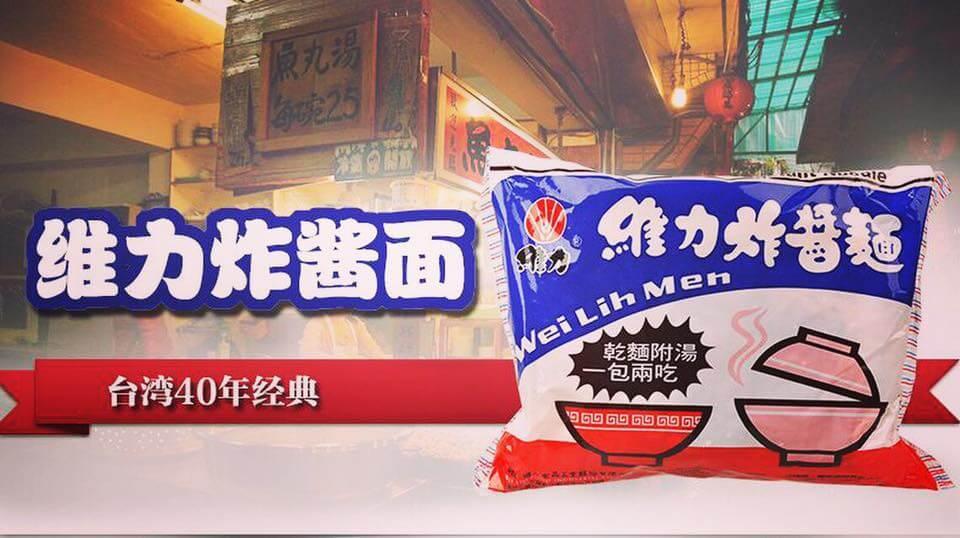 台湾のカップラーメン