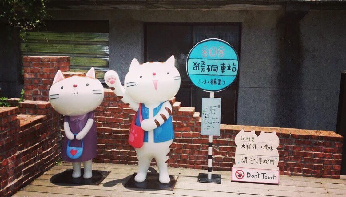 台北は九份だけではない?!すぐ近くの「猴硐猫村」は猫好きにはたまらないスポット!